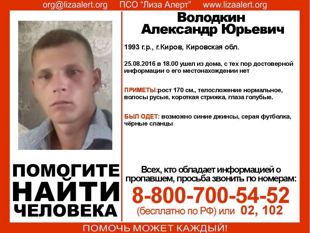 ВКирове пропал 23-летний парень