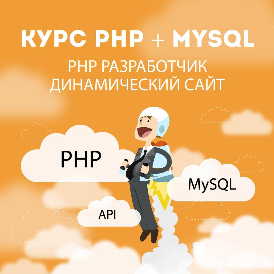 Открыт набор на курс по вэб-разработке «PHP разработчик. Динамический сайт»