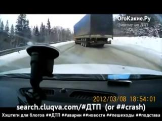 Фуру занесло Профессионал на дороге ДТП! Авария! Видеорегистратор