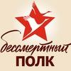 Бессмертный полк Донбасса!