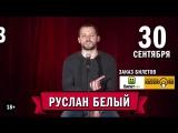 30 сентября 2016 Сольный концерт Руслана Белого Нижний Новгород.