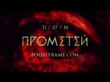 Малый Кристалл  - Прометей Алхимик prod. (2016) Boostframe Promo