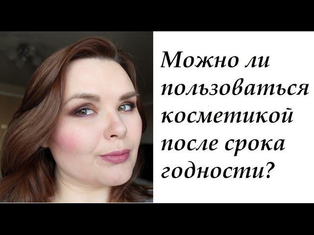 Вопрос ответ Срок годности косметики