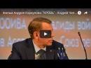 Фильм Андрея Караулова: КРОВЬ - Андрей Чепурной что происходит