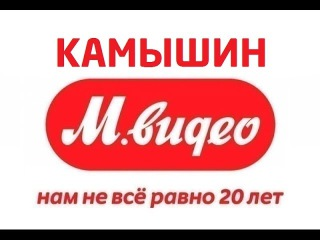 М Видео Камышин - акции, скидки, промокоды для mvideo.ru