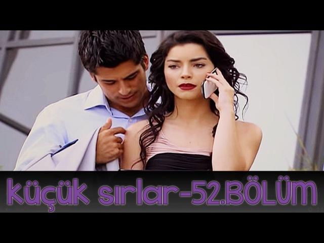 Kucuk Sirlar 52.Bölüm/ МАЛЕНЬКИЕ ТАЙНЫ 52 серия на турецком