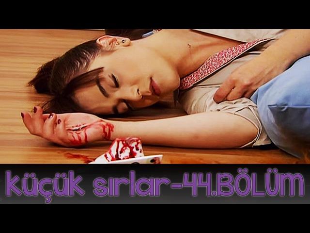 Kucuk Sirlar 44.Bölüm/ МАЛЕНЬКИЕ ТАЙНЫ 44 серия на турецком