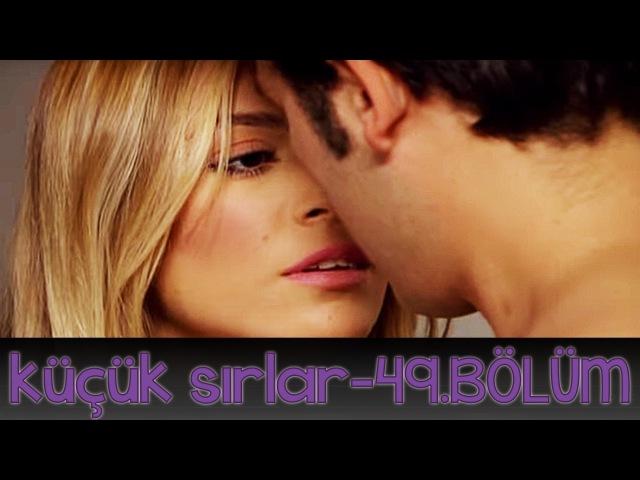 Kucuk Sirlar 49.Bölüm/ МАЛЕНЬКИЕ ТАЙНЫ 49 серия на турецком
