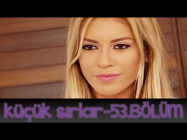 Kucuk Sirlar 53.Bölüm/ МАЛЕНЬКИЕ ТАЙНЫ 53 серия на турецком