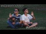 ЛАРИН /  #КОЛЯХЕЙТЕР /#КОНКУРСКАВЕР  (cover by DaCapo.Guitar)
