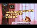 Машкины Страшилки - Ужасающая история про бабушку и внучка  (9 серия)