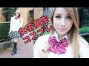 [制服初体験!]外国人が日本の女子高生のコスプレをやってみた♡Косплей японской школьницы♡