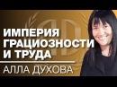 Алла Духова: «Империя Труда и Грации». Алла Духова - основатель Шоу балета «TODES». Часть 1.