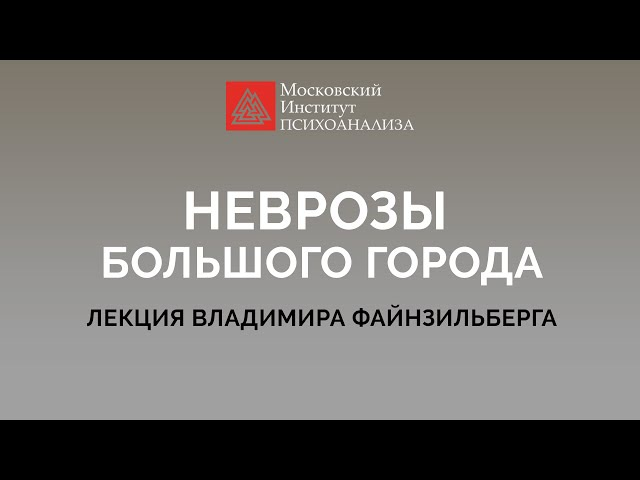 Неврозы большого города. Файнзильберг Владимир