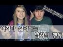 [jennxpenn]여자가 싫어하는 남자의 행동(THINGS GUYS DO THAT GIRLS HATE) 한글자막 korean subtitles