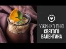 Мусс из Черного Шоколада с Куантро    FOOD TV Ужин ко Дню Святого Валентина