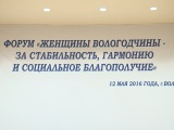 В Вологде стартовал областной женский форум