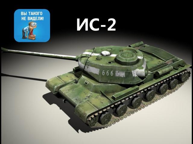 Тяжелый танк ИС 2 Легендарный охотник на Тигров