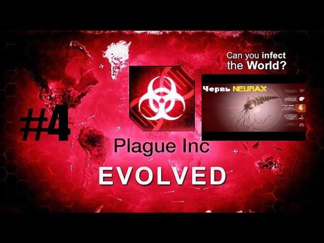 Прохождение Plague Inc Evolved 4(Спец. Выпуск) Червь Neurax!