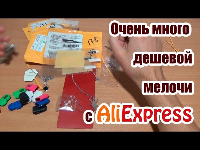 Много дешевой мелочи, посылки №219, 220, 221, 222, 223 (Aliexpress)