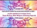 06 09 2016 МАРАФОН ЕДИНСТВА ЖЕНСКОЙ ЛЮБВИ ЗА МИР МАЙЯ ТАНИТ ЛЮБОСВЕТА РАДАЛОВА