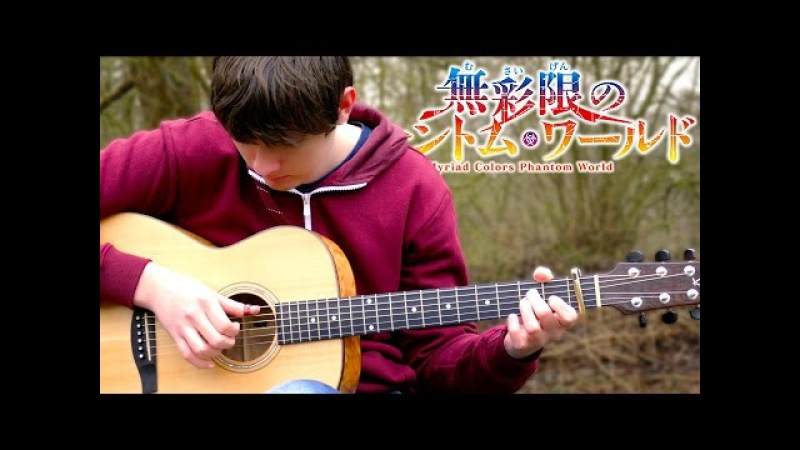 Musaigen no Phantom World OP - Naked Dive - Fingerstyle Guitar Cover 無彩限のファントム・ワールド