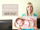 Фотосессия новорожденных │Тонкости и нюансы съемки Подготовка Мой опыт