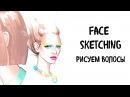 Face Sketching: Как рисовать волосы маркерами