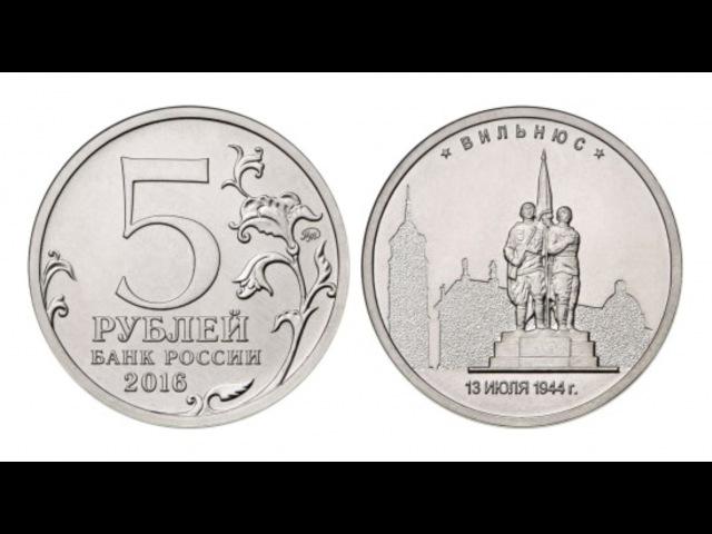 5 рублей Вильнюс. Серия: города - столицы государств, освобождённые советскими войсками