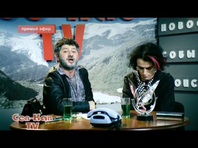 Наша Russia: Жорик Вартанов - Готы и эмо из сериала Наша Russia смотреть бесплатно видео онлайн.