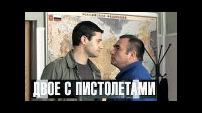 Двое с пистолетами, 2 серия, детектив, 2014