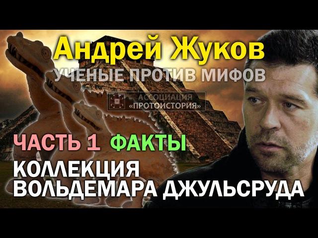 Андрей Жуков. Учёные против мифов. Коллекция Вольдемара Джульсруда. Часть 1. Факты против мифов