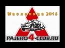 Pajero4 выезд на масленицу 2016