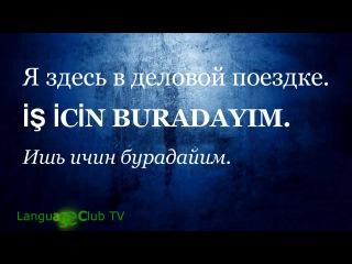 Турецкий язык: Знакомства и общение | Урок #8
