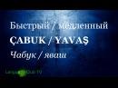 Турецкий язык Вопросы и Описание Урок 18