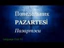 Турецкий язык: Дни Недели и Месяцы! | Урок 16