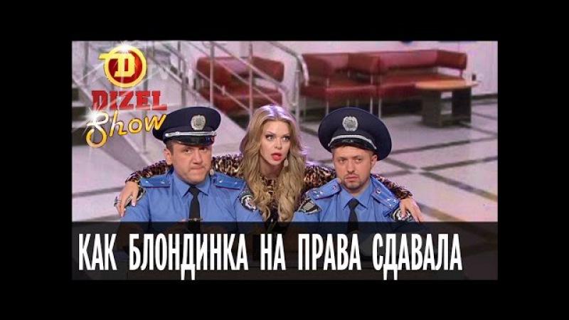Женщина за рулем: как блондинка сдала экзамен на права — Дизель Шоу — выпуск 15, 09.09