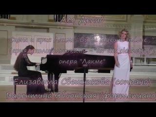 Лео Делиб - ария Лакме (опера Лакме) 02.12.2015 Елизавета Свешникова, Конкурс Санкт-Петербург