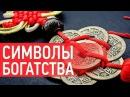 Символы Фен Шуй для богатства: китайские монеты для привлечения денег. Наталия Правдина