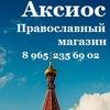 """Православный магазин """"Аксиос"""""""