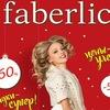 Faberlic - Бизнес без границ. Волгоград-Волгогра