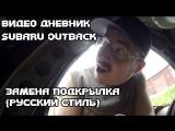 Видео Дневник № 5 - Subaru Outback: замена подкрылка и противотуманки (русский стиль)