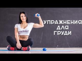 Упражнения для груди [Workout   Будь в форме]
