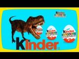 Динозавры Новые игрушки в яйцах с сюрпризом Киндер сюрприз на канале Марусины сказки