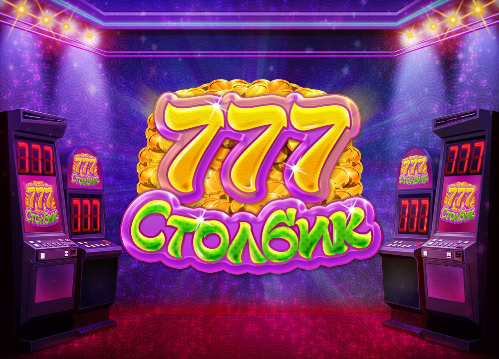 Бесплатные игровые автоматы играть без регистрации