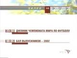 (staroetv.su) Заставка Далее на РТР (РТР, 2001-2002)