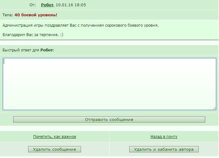 [40 лвл!!!]