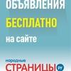 НАРОДНЫЕ СТРАНИЦЫ /КУПИ/ПРОДАЙ/КОНКУРСЫ/КИРОВ