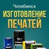 Печати и штампы в  Челябинске. Альфа печати