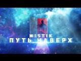 MiSTiK - Путь Наверх
